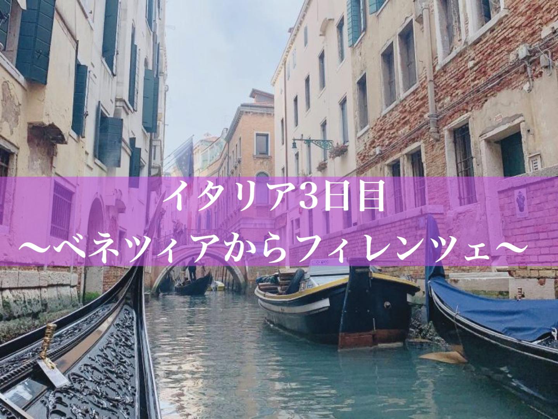 HISの人気ツアー『憧れのイタリア周遊8日間』感想2019〜3日目・ベネツィアからフィレンツェ〜