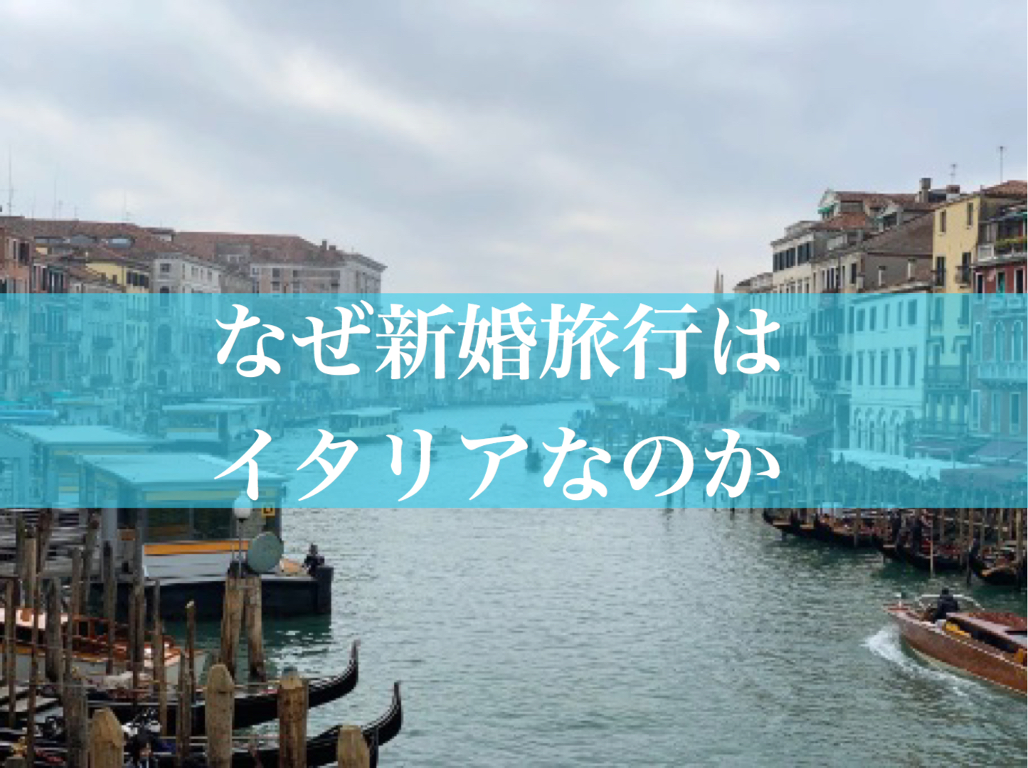 HISの人気ツアー『憧れのイタリア周遊8日間』感想2019