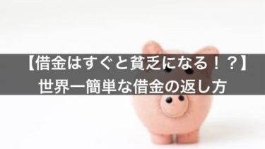 【借金はすぐと貧乏になる!?】世界一簡単な借金の返し方