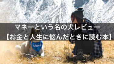 マネーという名の犬レビュー【お金と人生に悩んだときに読む本】