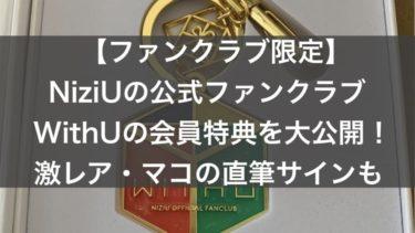 【ファンクラブ限定】NiziUの公式ファンクラブWithUの会員特典を大公開!激レア・マコの直筆サインも