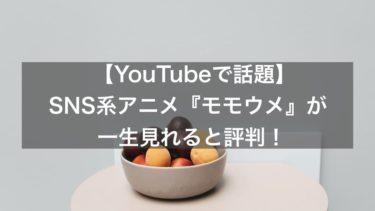 【YouTubeで話題】SNS系アニメ『モモウメ』が一生見れる!グッズや映画化も